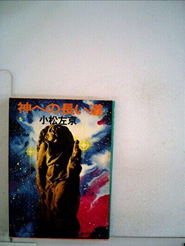 神への長い道 (1978年) (角川文庫)の詳細を見る
