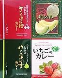 贅沢フルーツ4種カレー(さくらんぼ、ら・ふらんす、メロン、いちご) 【全国こだわりご当地カレー】