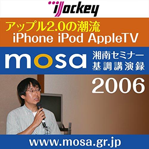 アップル2.0の潮流 iPhone, iPod, AppleTV | 大谷 和利