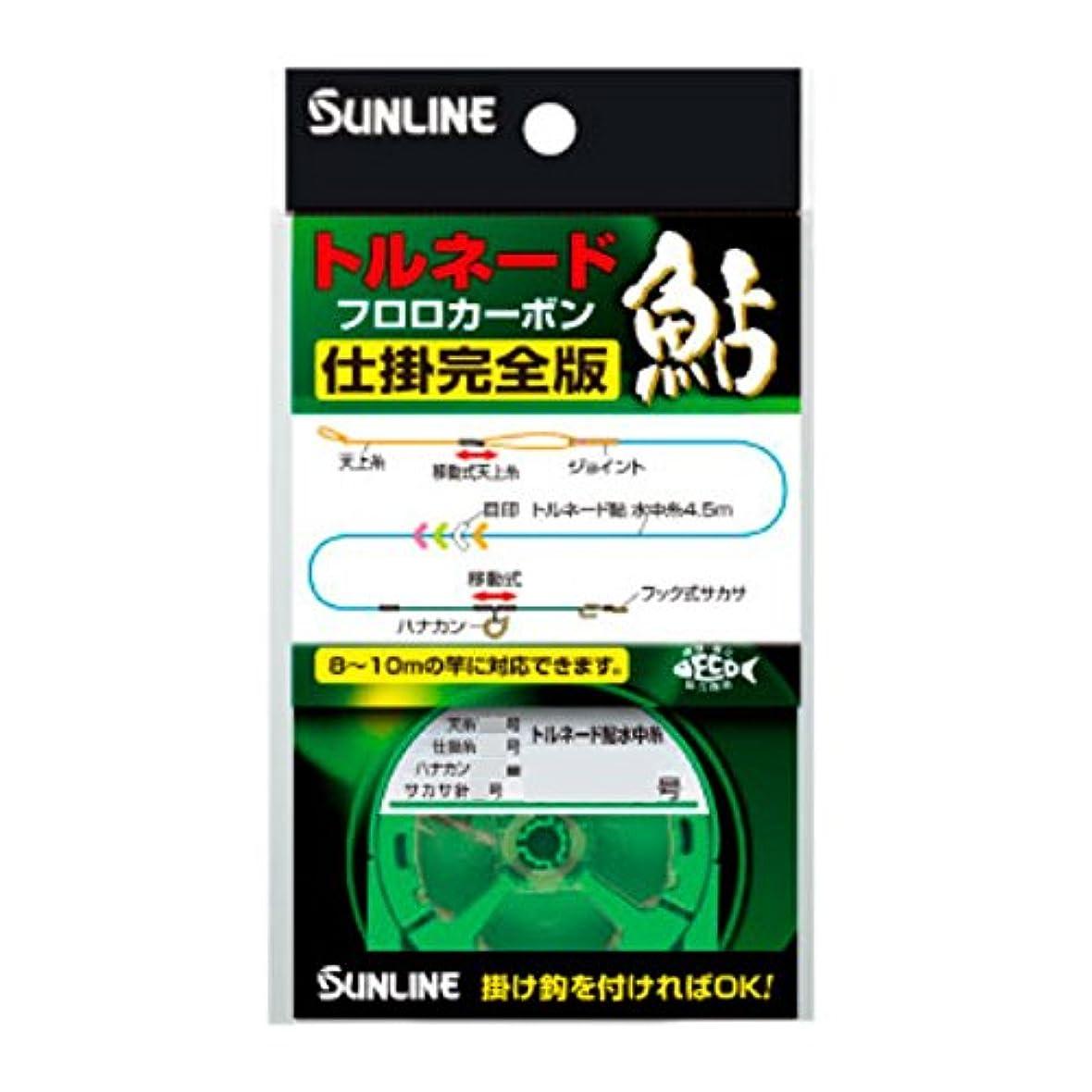 キウイ戦士白いサンライン(SUNLINE) トルネード鮎 仕掛完全版 0.4号