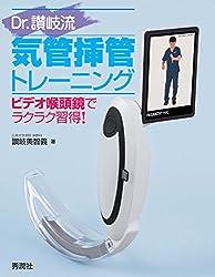 Dr.讃岐流気管挿管トレーニング ビデオ喉頭鏡でラクラク習得!