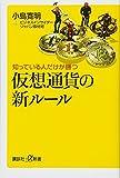 知っている人だけが勝つ 仮想通貨の新ルール (講談社+α新書)