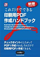 新版・これだけでできる印刷用PDF作成ハンドブック