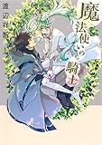 魔法使いの騎士 / 渡辺祥智 のシリーズ情報を見る
