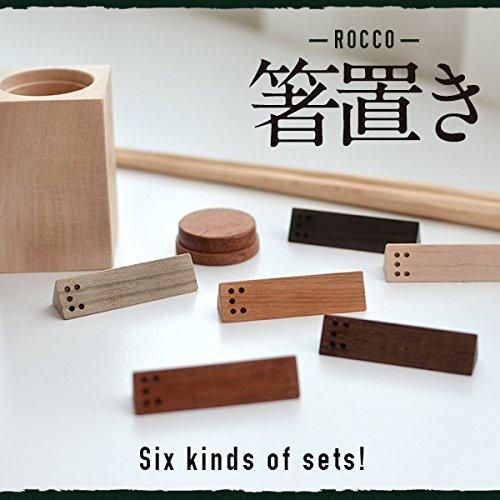 木の美しさを知ることができる箸置き、ROCCO