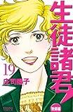 生徒諸君! 教師編(19) (BE・LOVEコミックス)