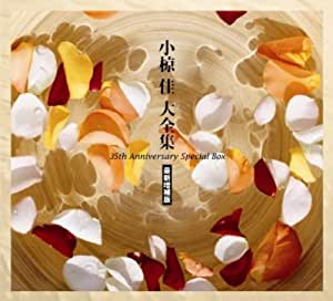 小椋佳大全集(35周年記念作品)