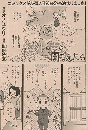HONKOWA (ほん怖) 2018年 07 月号 [雑誌]