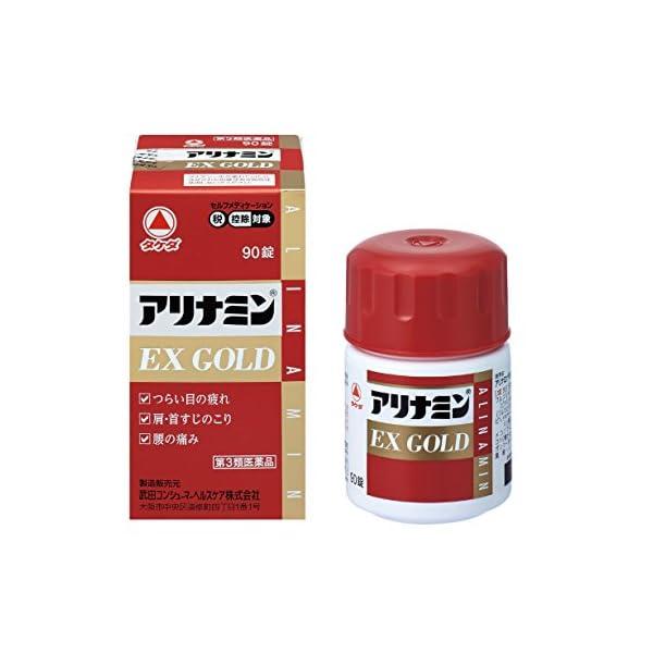 【第3類医薬品】アリナミンEXゴールド 90錠 ...の商品画像