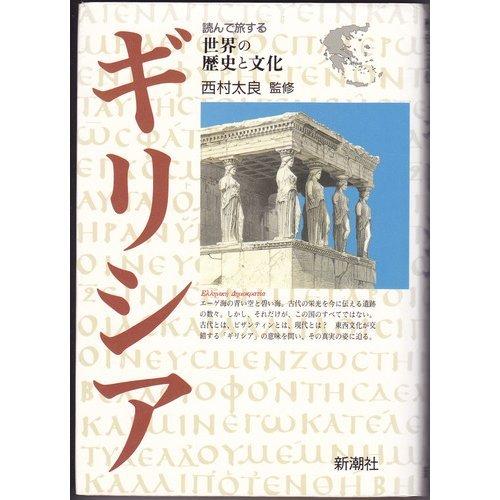 ギリシア (世界の歴史と文化)の詳細を見る