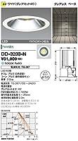 DD-3233-N 山田照明 昼白色LEDダウンライト一体型(FHT42W×2相当)(切込穴寸φ150mm)(電源・トランス別売)