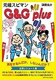 元祖スピマン G&G plus: スピリチュアル漫才(お笑いショート集)
