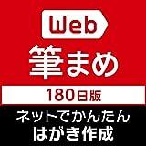Web筆まめ 180日版|ダウンロード版
