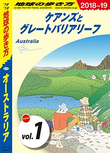 地球の歩き方 C11 オーストラリア 2018-2019 【分冊】 1 ケアンズとグレートバリアリーフ オーストラリア分冊版