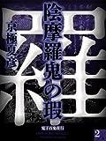 陰摩羅鬼の瑕(2)【電子百鬼夜行】