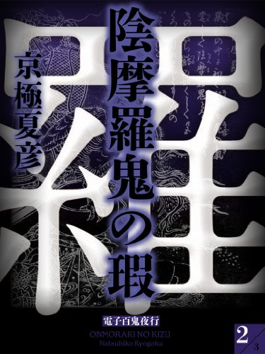 陰摩羅鬼の瑕(2)【電子百鬼夜行】の詳細を見る