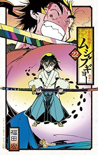 常住戦陣!!ムシブギョー(22) (少年サンデーコミックス)の詳細を見る