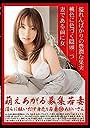 萌えあがる募集若妻 138 DVD