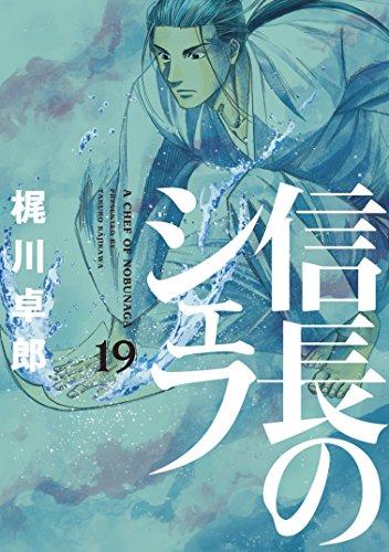 信長のシェフ 19 (芳文社コミックス)