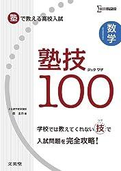 塾で教える高校入試 数学 塾技100 (シグマベスト)