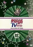 戦国鍋TV~なんとなく歴史が学べる映像~ 拾 [DVD]