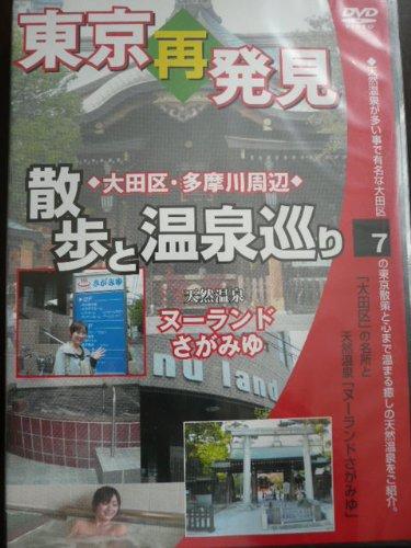 東京再発見 散歩と温泉巡り 7 天然温泉「ヌーランドさがみゆ」 [DVD]