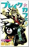 ブレイク・カフェ 3 (マーガレットコミックス) [コミック] / 森 ゆきえ (著); 集英社 (刊)