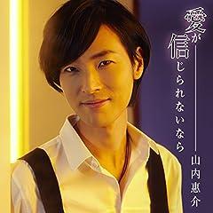 山内惠介「愛が信じられないなら」のジャケット画像