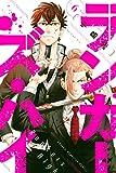 ランカーズ・ハイ(6) (週刊少年マガジンコミックス)