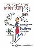 フランス仕込みの節約生活術128 (be文庫)