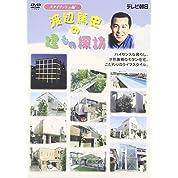 渡辺篤史の建もの探訪 - スタイリッシュ編 [DVD]