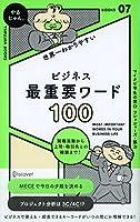 世界一わかりやすい ビジネス最重要ワード100 (「やるじゃん。」ブックス)