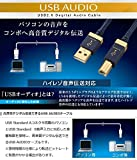 エレコム USBケーブル 1m オーディオ用 音楽用 USB2.0(A to B) 金メッキコネクター採用 ネイビー DH-AB10 画像