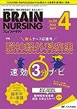 ブレインナーシング 2018年4月号(第34巻4号)特集:新人ナース応援号 脳神経外科疾患 速効3分ナビ