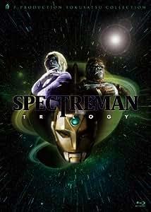 スペクトルマン Blu-ray BOX(初回限定版)