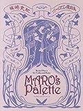 篠崎史紀 ヴァイオリン選曲集 Maro's Palette