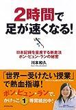 2時間で足が速くなる!—日本記録を量産する新走法 ポン・ピュン・ランの秘密