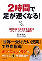 2時間で足が速くなる!―日本記録を量産する新走法 ポン・ピュン・ランの秘密