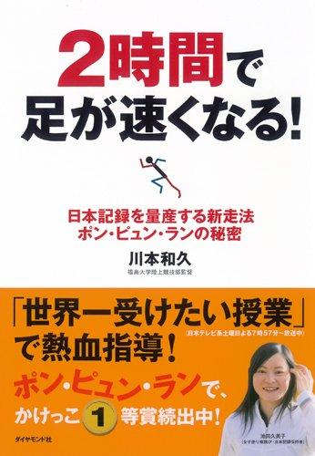 2時間で足が速くなる!―日本記録を量産する新走法 ポン・ピュン・ランの秘密の詳細を見る