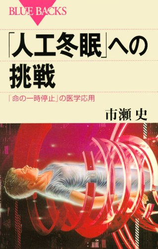 「人工冬眠」への挑戦―「命の一時停止」の医学応用 (ブルーバックス)