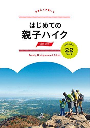はじめての親子ハイク 関東周辺 自然と遊ぶ22コース (諸ガイド)