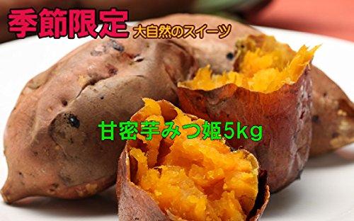 種子島蜜芋「みつ姫」