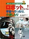ロボットいろいろ! 宇宙へ行ったり、介護したり (世界にほこる日本の先端科学技術 3)