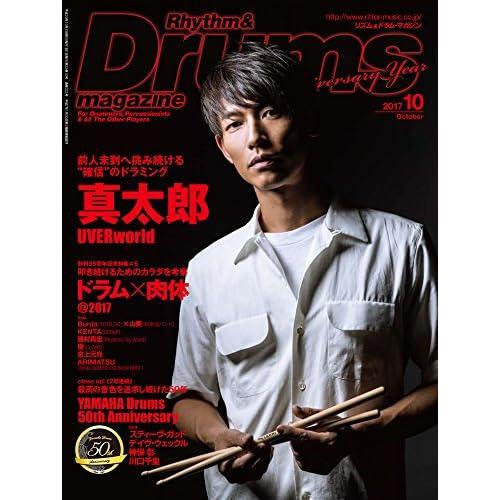 Rhythm & Drums magazine (リズム アンド ドラムマガジン) 2017年 10月号 [雑誌]