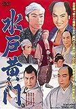 水戸黄門 [DVD]