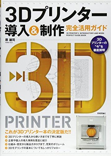 3Dプリンター導入&制作 完全活用ガイドの詳細を見る