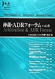 仲裁・ADRフォーラムVol.6