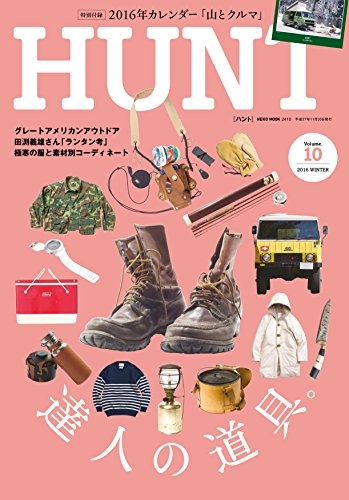 HUNT(ハント)Vol.10 (NEKO MOOK)