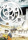 ソラオの世界2011[DVD]