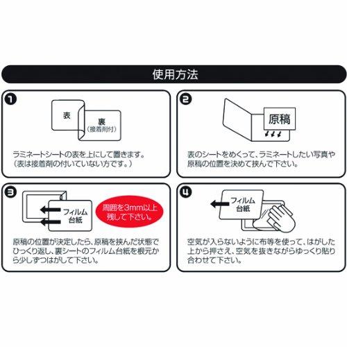 ナカバヤシ その場で簡単ラミネート 手貼りラミフィルム A5 4枚入り TLF-009